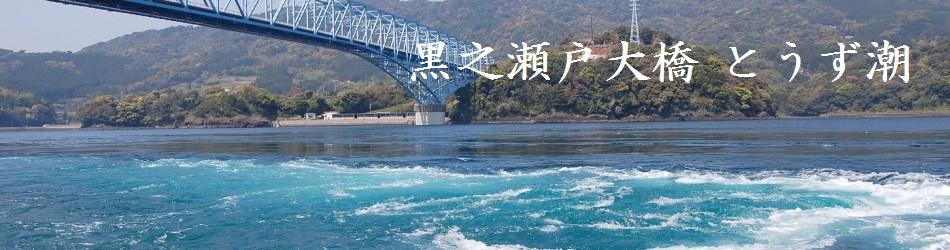 黒之瀬戸大橋と渦潮