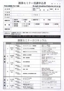 創業セミナー申込書