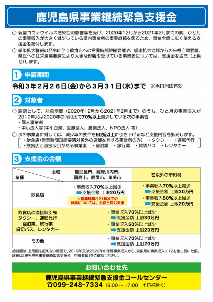 鹿児島 県 事業 継続 支援 金